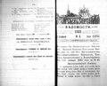 Архангельские епархиальные ведомости. 1915. №03.pdf