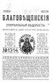 Благовещенские епархиальные ведомости. 1916. №13-24.pdf