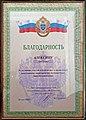 Благодарность от заместителя руководителя Пограничной службы ФСБ России, генерала-лейтенанта В.Стрельцова, 28 мая, 2009 год.jpg
