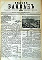 "Вестник ""Рилски балкан"" изд. в Дупница 1902-1905 г.jpg"