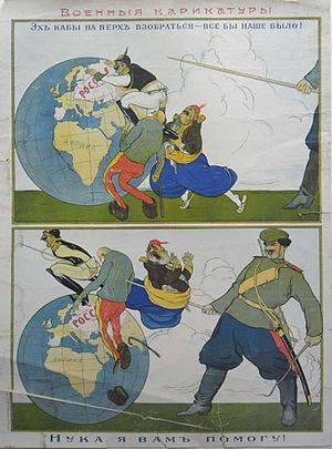 "Eastern Front (World War I) - World War I caricature from Russia depicting Wilhelm II, Franz Joseph I and Mehmed V. Top: ""If only we could get to the top – it would be ours!"" Bottom: ""Let me help you with that!"""