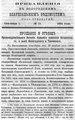 Вологодские епархиальные ведомости. 1894. №17, прибавления.pdf