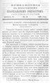 Вологодские епархиальные ведомости. 1895. №16, прибавления.pdf