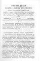 Вологодские епархиальные ведомости. 1897. №24.pdf