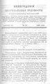Вологодские епархиальные ведомости. 1898. №16.pdf