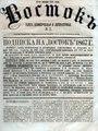 Восток 1867 №2.pdf