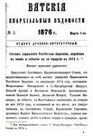 Вятские епархиальные ведомости. 1876. №05 (дух.-лит.).pdf