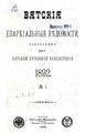 Вятские епархиальные ведомости. 1892. №01 (офиц.).pdf