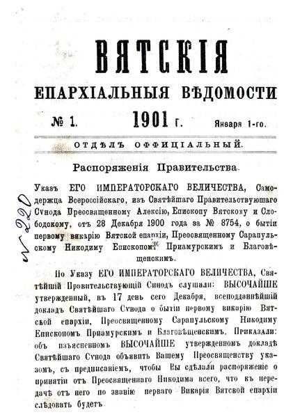 File:Вятские епархиальные ведомости. 1901. №01 (офиц.).pdf