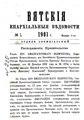 Вятские епархиальные ведомости. 1901. №01 (офиц.).pdf