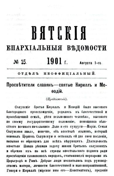 File:Вятские епархиальные ведомости. 1901. №15 (неофиц.).pdf