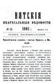 Вятские епархиальные ведомости. 1901. №15 (неофиц.).pdf