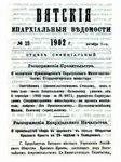 Вятские епархиальные ведомости. 1902. №19 (офиц.).pdf