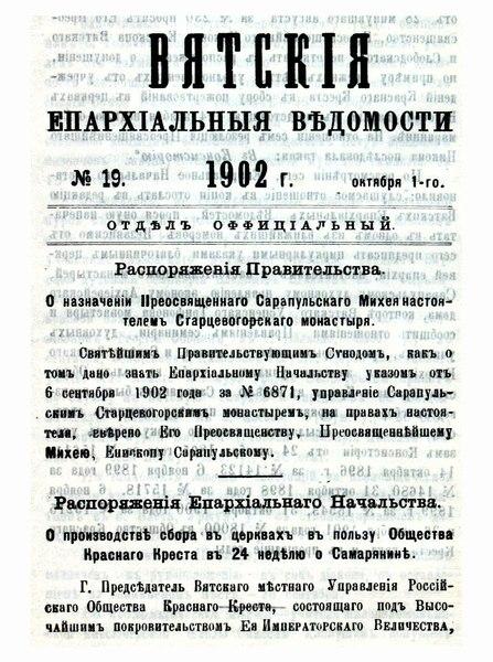 File:Вятские епархиальные ведомости. 1902. №19 (офиц.).pdf