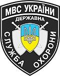 Державна служба охорони при МВС України (чорний).jpg