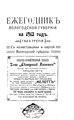 Ежегодник Вологодской губернии. – 1913. – Отд. второй. – С. 1-3 фот.pdf