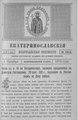 Екатеринославские епархиальные ведомости Отдел неофициальный N 28 (1 октября 1915 г) Год издания 43.pdf