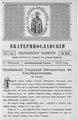 Екатеринославские епархиальные ведомости Отдел неофициальный N 5 (11 февраля 1915 г) Год издания 43.pdf