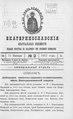 Екатеринославские епархиальные ведомости Отдел официальный N 2 (11 января 1912 г) Год 40.pdf