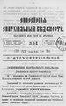 Енисейские епархиальные ведомости. 1889. №09.pdf
