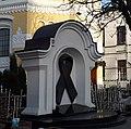 Знак «Символ солідарності з хворими на СНІД».jpg
