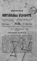 Киевские епархиальные ведомости. 1892. №24. Часть офиц.pdf