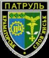 Нарукавний знак батальйон патрульної поліції в містах Краматорську та Слов'янську.tif
