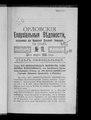Орловские епархиальные ведомости. 1916. № 11-21.pdf