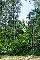 Парк Берёзовая роща в Киеве. Фото 4.jpg