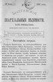 Полтавские епархиальные ведомости 1902 № 17 Отдел официальный. (10 июня 1902 г.).pdf