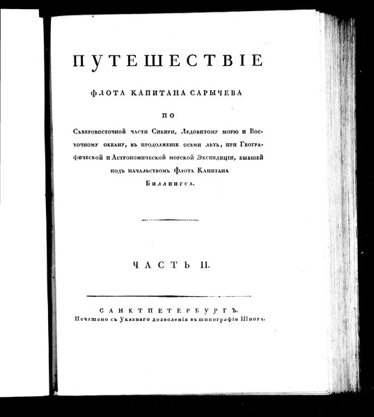 File:Путешествие флота капитана Сарычева Часть 2 1802.PDF