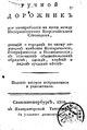 Ручной дорожник (Глушков, 1802).pdf