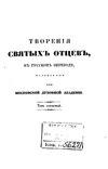 Творения Григория Нисскаго. Часть 4. (1862).pdf