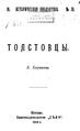 Толстовцы 1912 -rsl01003788097-.pdf