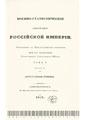 Т-05 ч.5 Астраханская Губерния 1852.pdf