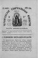 Черниговские епархиальные известия. 1893. №22.pdf