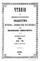 Чтения в Императорском Обществе Истории и Древностей Российских. 1864. Кн. 2.pdf