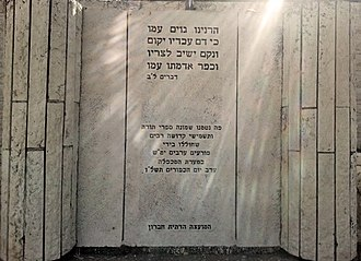 Old Jewish cemetery, Hebron - A memorial plot in which lie eight Torah scrolls and religious objects desecrated at the Tomb of the Patriarchs on the eve of Yom Kippur. The monument is located in the ancient cemetery of Hebron.