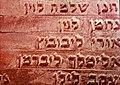 שמו של אורי לבוביץ חקוק באנדרטת הצנחנים צומת בילו.jpg