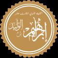 إبراهيم بن الوليد.png