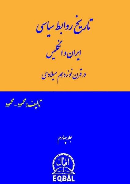 File:تاریخ روابط ایران و انگلیس (جلد۴).pdf