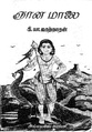 ஞான மாலை.pdf