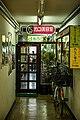 カコ美容室 (49457956586).jpg