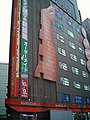 ビックパソコン館池袋本店 2006-9-12.jpg