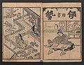 伊勢物語頭書抄-Tales of Ise with Annotations (Ise Monogatari tōsho shō) MET JIB85 1 002.jpg