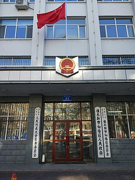 佳木斯市向阳区政府 Government of Xiangyang District, Jiamusi, Jan 2018.jpg