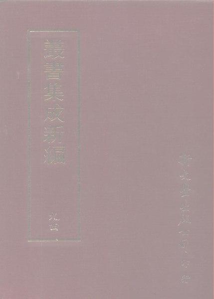 File:叢書集成新編094.pdf