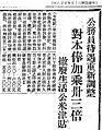 民報 Taiwan 1946.jpg