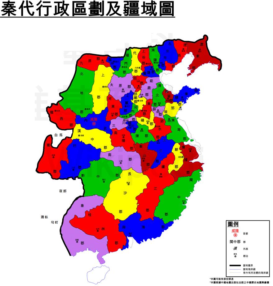 秦朝行政区划状态图.