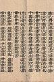 自我偈 Big Accordion Book of Hokekyou or Lotus Sutra printed in Edo Era 28cm 法華経 折り本 江戸期 刊本 04.jpg